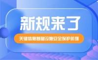 李克强总理签署国务院令公布《关键信息基础设施安全保护条例》
