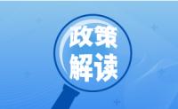 中国银保监会有关部门负责人就《保险公司非寿险业务准备金管理办法(征求意见稿)》答记者问